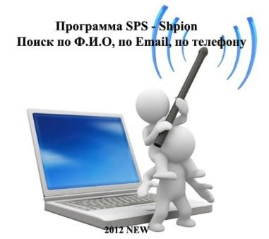 SPS - Shpion 2012