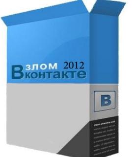 Программа для взлома Вконтакте / Vkontakte Brut-2012